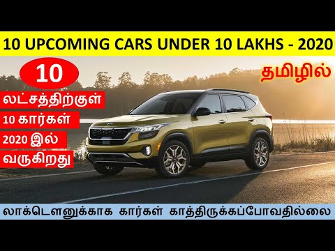 Download 10 Upcoming Cars Under 10 Lakhs Review in Tamil - Wheels On Review HD Mp4 3GP Video and MP3