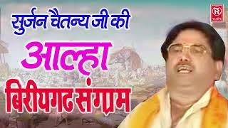 आल्हा सम्राट सुर्जन चैतन्य जी की सुपरहिट आल्हा | Aalha Samrat Surjan Chaitanya | Rathore Kurawali