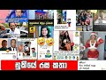 Bukiye rasakatha | facebook Meems sinhala | joke post | බුකියේ රසකතා | bukiye rasakatha today