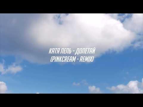 Катя Лель - долетай (pinkcream remix)