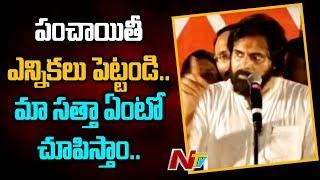 Pawan Kalyan Demands Panchayat Elections In AP | Janasena Kavathu | NTV
