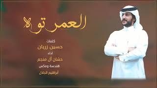 تحميل اغاني العمر توه - اداء حشان ال منجم (حصرياً ) 2020 4K MP3