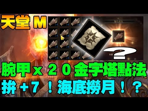 【Lineage天堂M】+4腕甲20個金字塔點法拚+7!海底撈月!?
