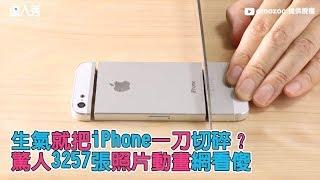 【生氣就把iPhone一刀切碎? 驚人3257張照片動畫網看傻】