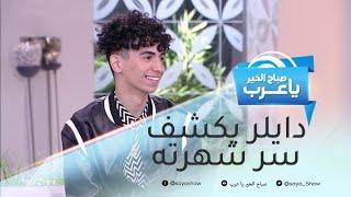 """بعد أن تخطت أغنيته 63 مليون مشاهدة.. اليوتيوبر السعودي """"دايلر"""" يكشف سر شهرته"""