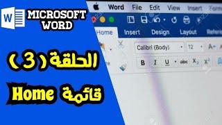Microsoft Word قائمة Home