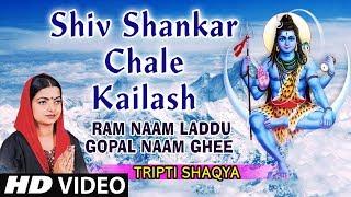 Shiv Shankar Chale Re Kailash, Shiv Bhajan   - YouTube