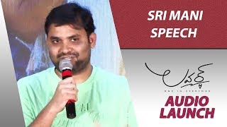 Sri Mani Speech - Lover Audio Launch - Raj Tarun, Riddhi Kumar | Anish Krishna | Dil Raju