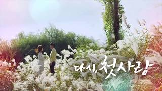 KBS 드라마 '다시,첫사랑' 항공촬영 스케치 (2017)_Team꾸러기
