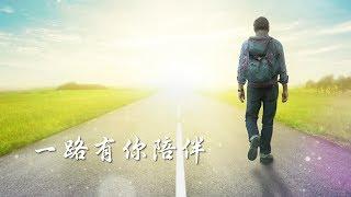 基督教 | 詩歌MV 《一路有你陪伴》耶穌基督是我的生命