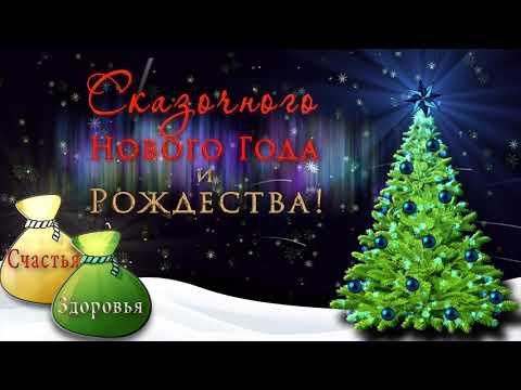🎄Сказочного Нового Года и Рождества!🎄 Поздравление с Новым Годом!🎄 4K