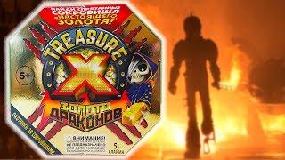 УБИЙЦА ДРАКОНА! Набор Treasure X Золото драконов сокровища КАК ПРИРУЧИТЬ СКЕЛЕТ охотник