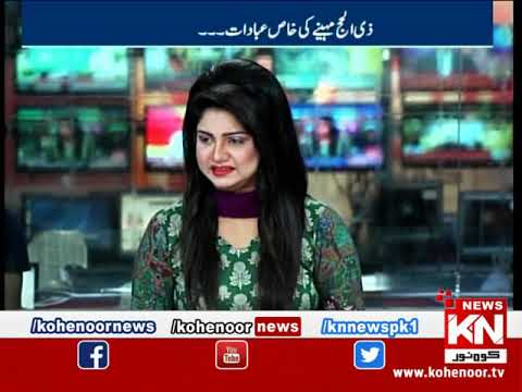 Kohenoor@9 08 August 2019 | Kohenoor News Pakistan