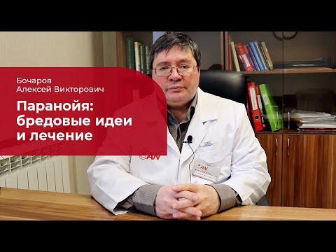 Паранойя: ✅ лечение, симптомы и признаки