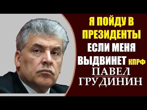 Павел Грудинин: Кто стоит за захватом совхоза. Вся правда! 14.11.2019
