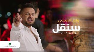 تحميل اغاني Walid Al Jilani ... Single - Video Clip | وليد الجيلاني ... سنقل - فيديو كليب MP3