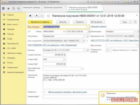 Заполнение платежного поручения в программе - 1С:Упрощенка 8 - 1С:Учебный центр №1
