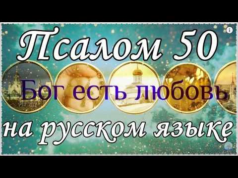 Псалом 50, Псалтирь на русском языке.