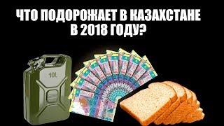 Что подорожает в Казахстане в 2018 году?