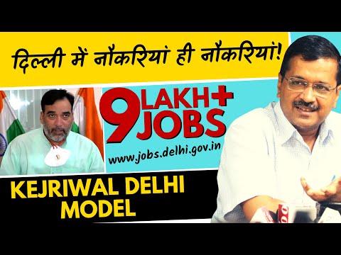Arvind Kejriwal सरकार के Rozgar Bazar में है 9Lakh+ Jobs | Delhi Model | Gopal Rai