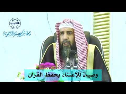 Conseils à ceux qui veulent apprendre le Quran