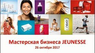 МАСТЕРСКАЯ УСПЕХА JEUNESSE. ПАРАД РУБИНОВ. 26 10 2017