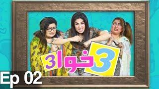 3 khawa 3 | Episode 02 | Comedy Drama | Aaj Entertainment