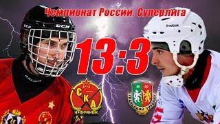 СКА - Уральский трубник - 13:3. Обзор матча