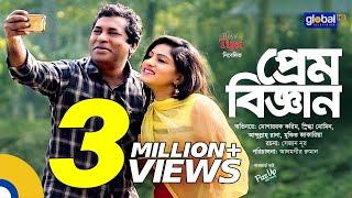 Prem Biggan  | প্রেম বিজ্ঞান | Mosharraf Karim, Snigdha Momin | New Bangla Natok | Global TV Online