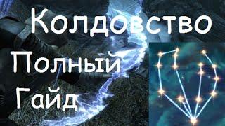 Полный Гайд по Колдовству в Skyrim [Заклинания, Умения, Быстрая Прокачка]