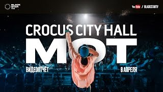 Мот - Crocus City Hall 2017
