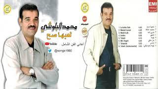 محمد البلوشي : تحدى زي ماودك أنا مايهمني صدك 2001 CD Msater