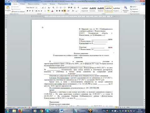 Инструкция: как составить исковое заявление о взыскании пени за неуплату алиментов