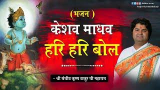 Hari Bol || Shri Sanjeev Krishna Thakur Ji