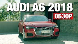 Audi A6 2018 Обзор