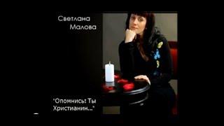 Светлана Малова - Опомнись, ты - христианин!