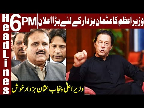 Big Statement of Imran Khan about CM Punjab   Headlines 6 PM   27 January 2019   Express News