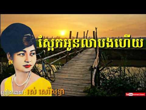 ស្អែកអូនលាបងហើយ - Sa Ek Oun Lea Bong Hery - Ros Sereysothea - Khmer Oldies Song