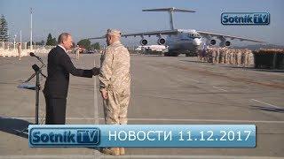 НОВОСТИ. ИНФОРМАЦИОННЫЙ ВЫПУСК 11.12.2017