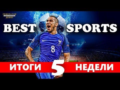 Новости и Итоги 5 недели в перспективном ДУ Best Sports