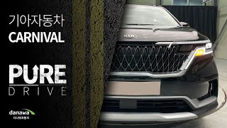 [퓨어드라이브] 2020 KIA CARNIVAL 3.5 9Seater Prestige (Walk Around)