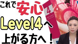 中級英語レッスン解説(英会話リンゲージ)Level4[#191]