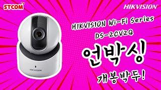 HIKVISION Wi-Fi Series DS-2CV2Q STCOM (단품)_동영상_이미지