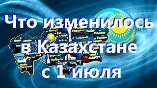 Сразу несколько изменений вступили в силу в Казахстане с 1 июля.
