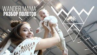 Как путешествовать с новорожденным - Wander Mama