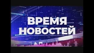 Информационная картина дня Волгограда (21.02.2019)