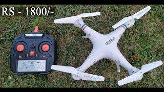 BEST RC DRONE | New Drone 6 Axis Gyro 2.4G 6CH RC Quadcopter | yt techno tech guruji