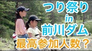 つり祭りin前川ダム Go!Go!NBC!