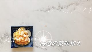 宝塚受験生のダイエットレシピ〜海老の黄味和え〜のサムネイル画像