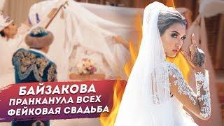 Айжан Байзакова пранканула всех! Фейковая свадьба | Социальный эксперимент |
